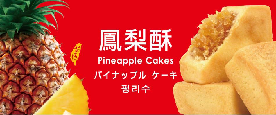 Taiwan Best Pineapple Cake Awards