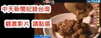中天紀錄台灣影片