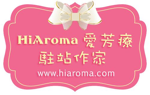 HiAroma駐站作家