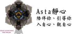 Asta靜心