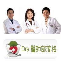 醫師部落格