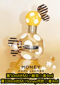 Marc Jacobs MARC JACOBS MJ Honey 女性淡香精