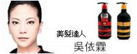 吳依霖-台塑生醫(紅瓶+黃瓶)