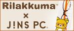 Rilakkuma×JINS PC