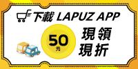50元折價券