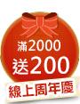 線上購物暖身慶,全館滿2000送200購物金
