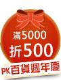 線上購物暖身慶,全館滿3000送300購物金