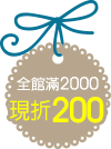 2015 04 2000折200