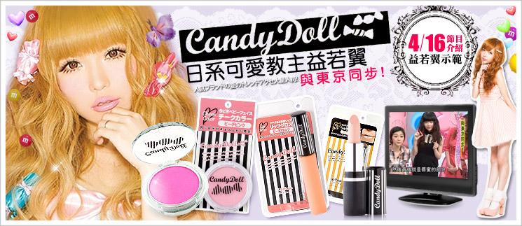 保養/美妝/纖體 ‧ 日本藥妝專賣 Candy Doll 益若翼
