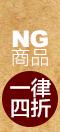NG商品 - 一律 4 折