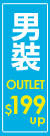 OUTLET-男