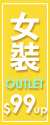 OUTLET-女