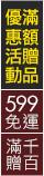 (浮水印)9/19~9/29滿千贈百