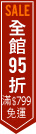 (浮水印)95折