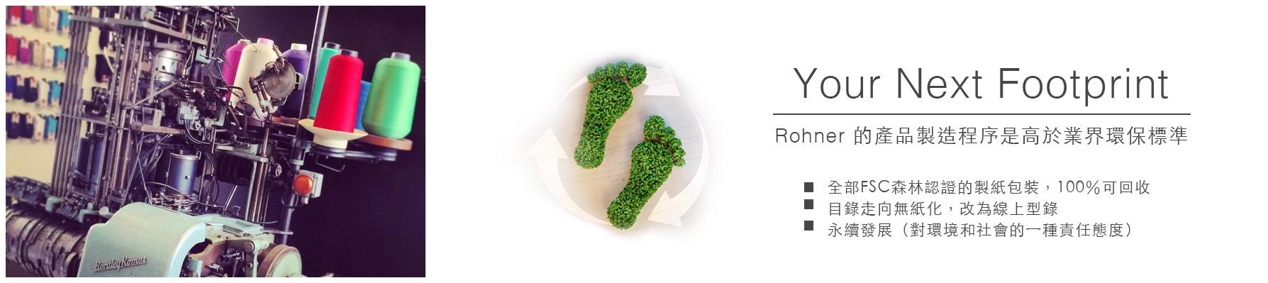 左右脚袜子结构拆解 针对左右脚而特别设计,确保在穿著中更合脚舒适.