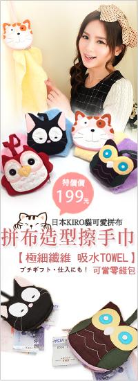 擦手巾特價199