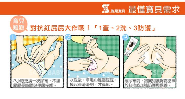 嬰兒護臀霜,