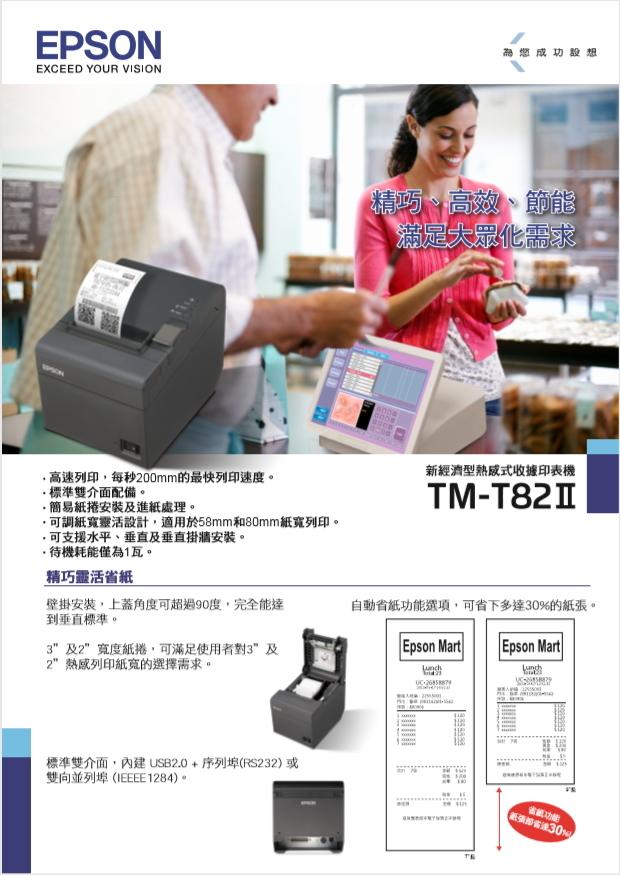 熱感收據機TM-T82II