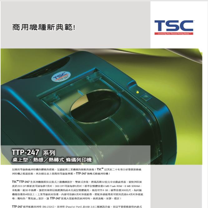 條碼列印機TTP-247