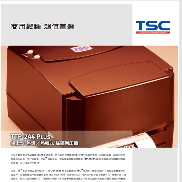 條碼列印機TTP-244