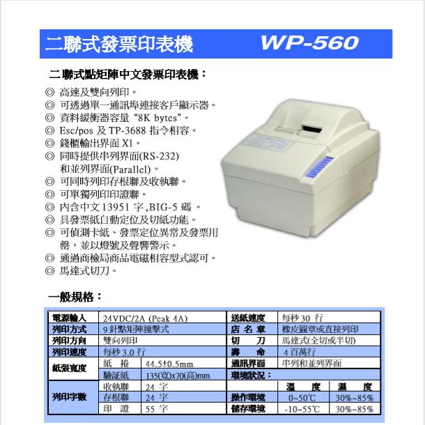 二聯式發票機WP-560