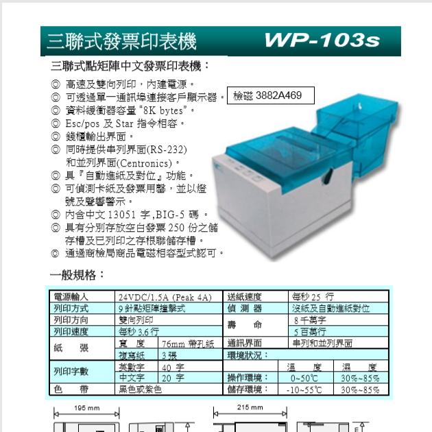三聯式發票機WP-103S