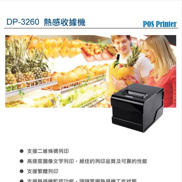 熱感收據機DP-3260