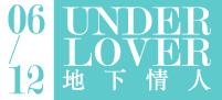 UNDER LOVER / UNDER LOVER地下情人 首張同名EP