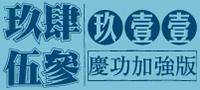 玖壹壹 / 玖肆伍參 (慶功加強版)