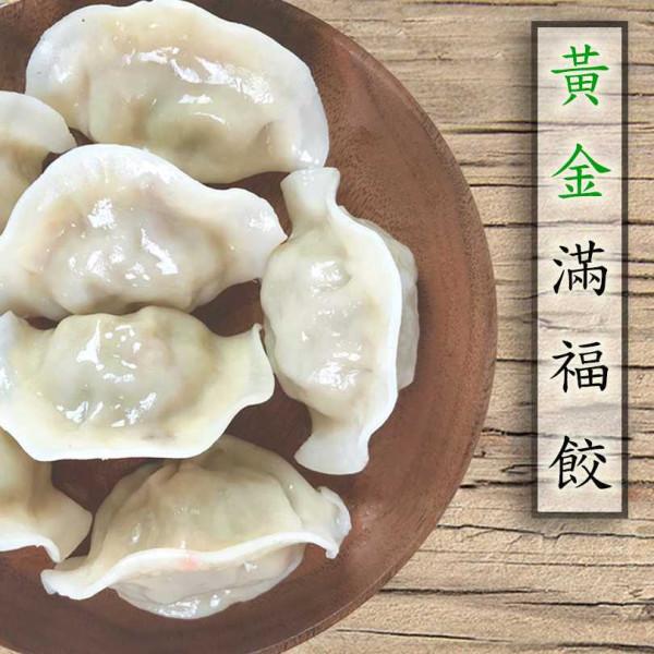 【純素】黃金滿福餃(熱賣商品)