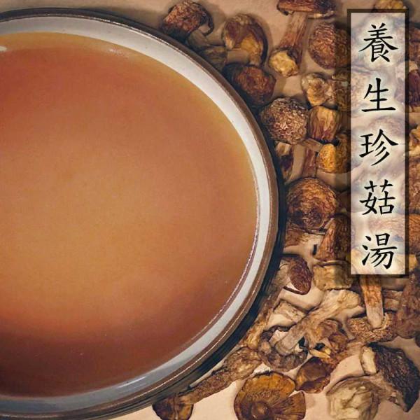 【純素】養生珍菇湯(火鍋/大鍋湯)