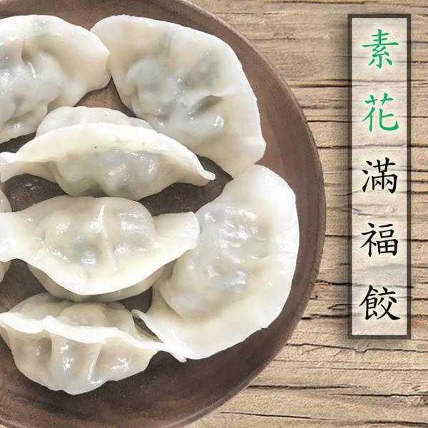 【純素】素花滿福餃(新品上市)