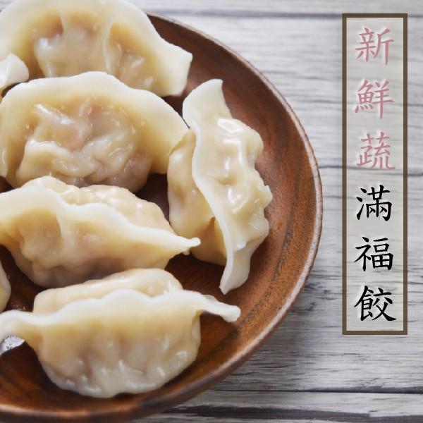 【純素】新鮮蔬滿福餃(新品上市)