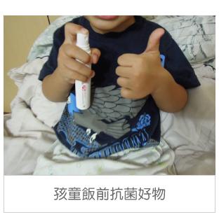 孩童飯前抗菌好物