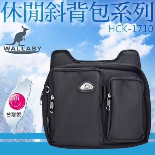WALLABY 袋鼠牌 MIT 休閒側背包 HCK-1710