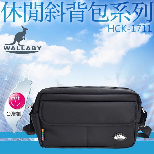 WALLABY 袋鼠牌 MIT 休閒側背包 HCK-1711