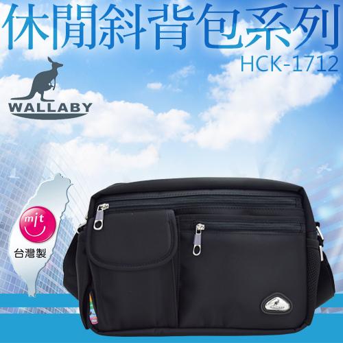 WALLABY 袋鼠牌 MIT 休閒側背包 HCK-1712