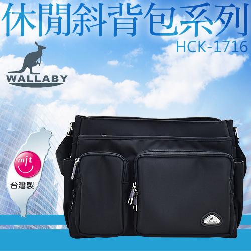 WALLABY 袋鼠牌 MIT 休閒側背包 HCK-1716