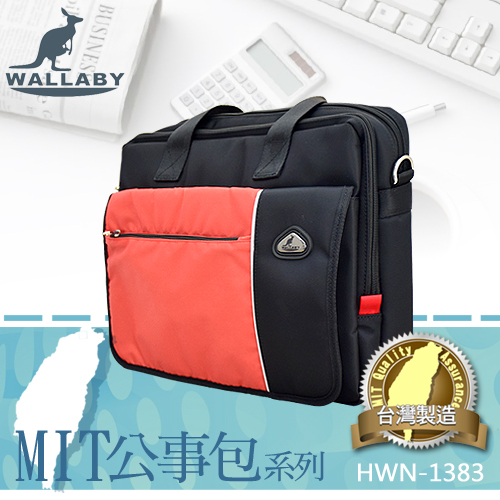 WALLABY 袋鼠牌 MIT 商務 公事包系列 HWN-1383