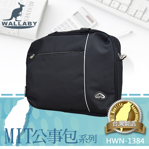 WALLABY 袋鼠牌 MIT 商務 公事包系列 HWN-1384