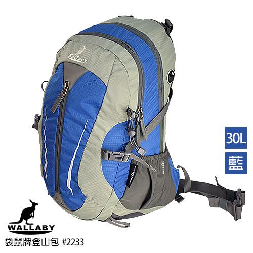 WALLABY 袋鼠牌 戶外旅行 登山包 雙肩包 尼龍 防水運動背包 深藍色 30L