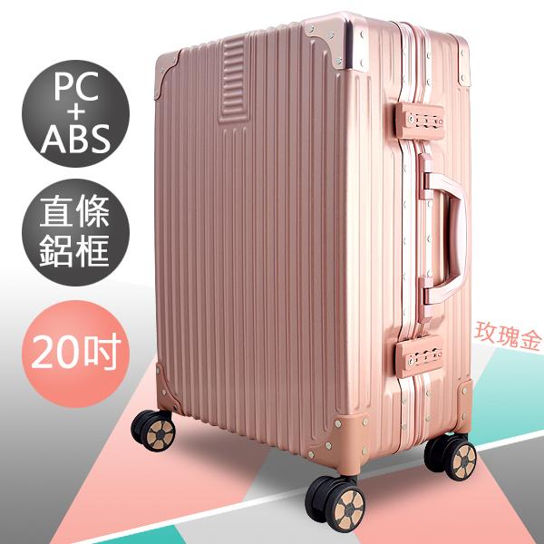 光之影者系列 HTX-1824-RG ABS+PC 防刮鋁框箱 玫瑰金