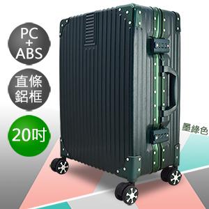 光之影者系列 HTX-1824-G ABS+PC 防刮鋁框箱 墨綠色
