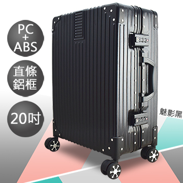 【WALLABY 袋鼠牌】鋁框行李箱 魅影黑 HTX-1824-BK