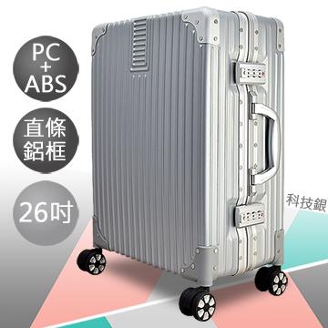 光之影者系列 HTX-1824-S ABS+PC 防刮鋁框箱 科技銀