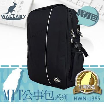 WALLABY 袋鼠牌 MIT 商務 後背款 公事包系列 HWN-1385