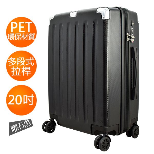 皇后大道系列×PET環保材質 拉鍊箱 HTX-1825-BK 曜石黑