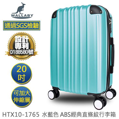 WALLABY 袋鼠牌 ABS 經典直條紋 拉鍊行李箱 深藍色 HTX10-1765-TB