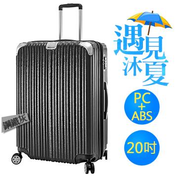 遇見沐夏系列×ABS+PC材質 直條紋 高質感防刮拉鍊箱 HTX-1842-HG 鋼鐵灰
