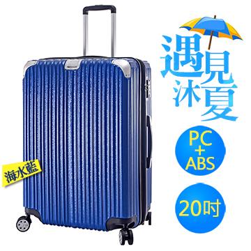 遇見沐夏系列×ABS+PC材質 直條紋 高質感防刮拉鍊箱 HTX-1842-DL 海水藍